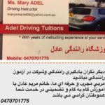 آموزش رانندگی عادل