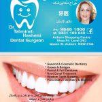 دکتر تهمینه هاشمی- جراح دندانپزشک