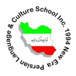 مدرسه فارسی عصر جدید