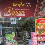 Ryyan Supermarket – سوپر مارکت ایرانی رایان