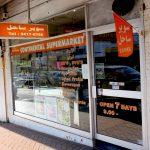Sahel Persian Supermarket – سوپر ساحل